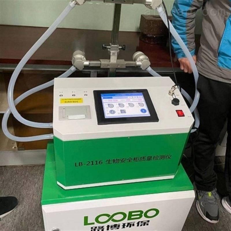生物安全櫃質量檢測儀生產幸運快樂28開獎導航