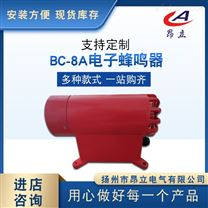 BC-8A/BC-8F电子蜂鸣器