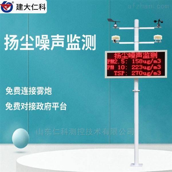 建大仁科扬尘在线监测系统 环境监测