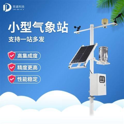 自动气象站系统厂家
