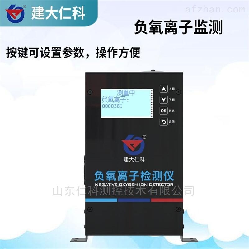 建大仁科环境负氧离子监测系统 24小时监测