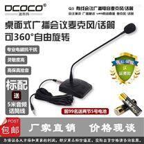 DCOCO迪科科USB有线直播会议语音话筒麦克风
