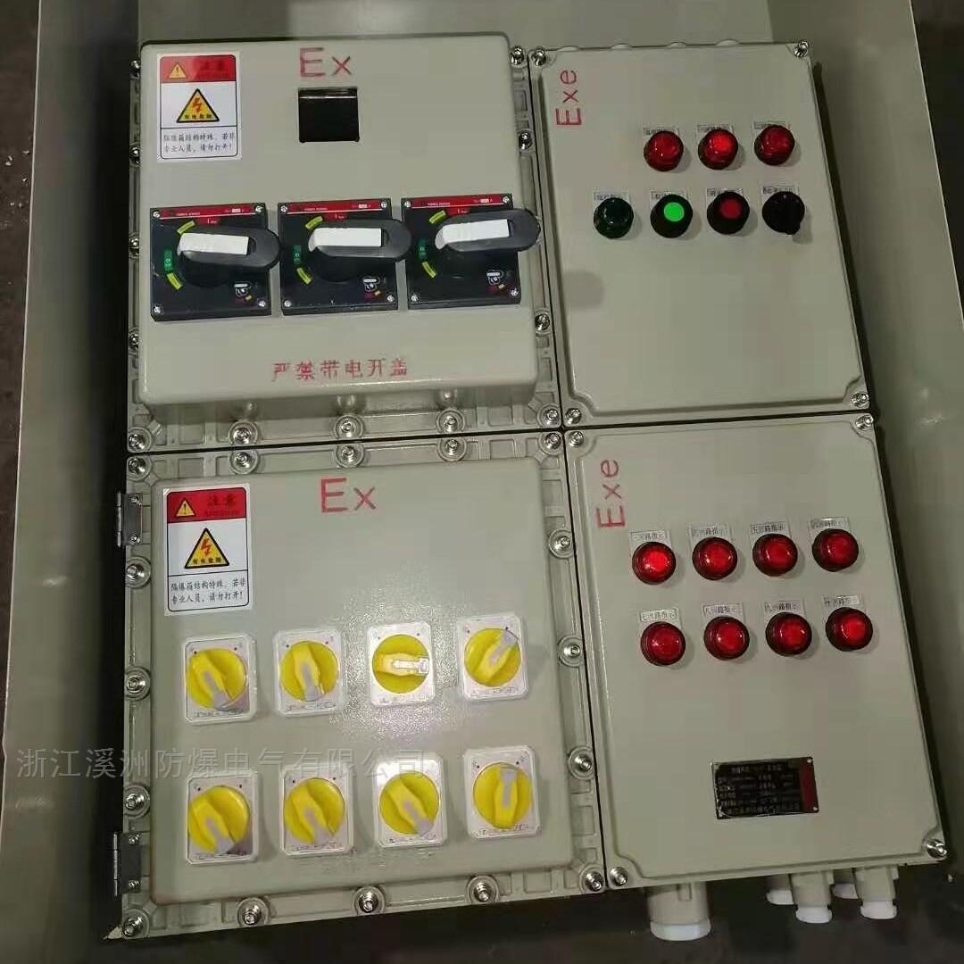 铝合金防爆电磁配电箱