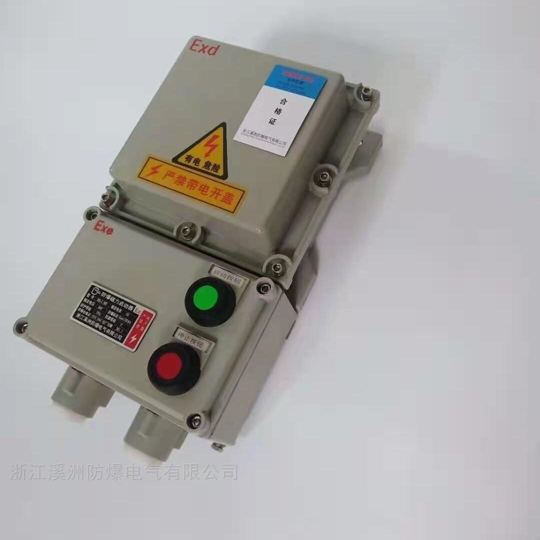 电机正反转防爆磁力起动器