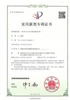 实用新型Z利证书
