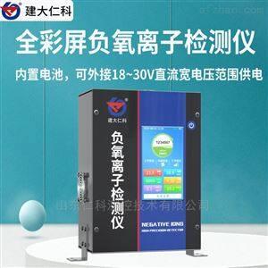 RS-NEGO-N01负氧离子含量 建大仁科 山东济南 价格