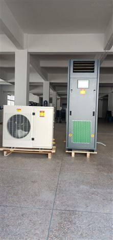 恒温恒湿空调机价格HF9N