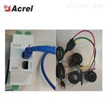 AMB100-A始端箱监控装置-机房监控系统