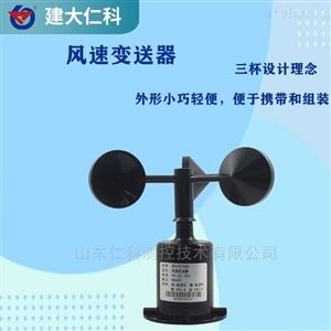 RS-FSJT-N01建大仁科 风速传感器  煤矿井下风速变送器