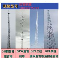 GH避雷针 防雷装置接地产品