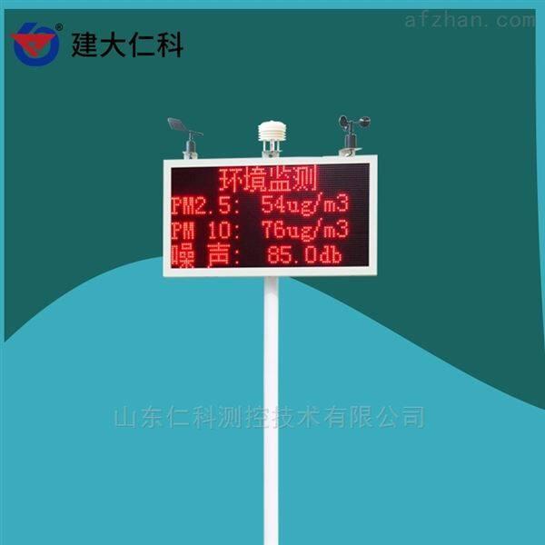 建大仁科在线扬尘噪音检测仪器在线监测系统