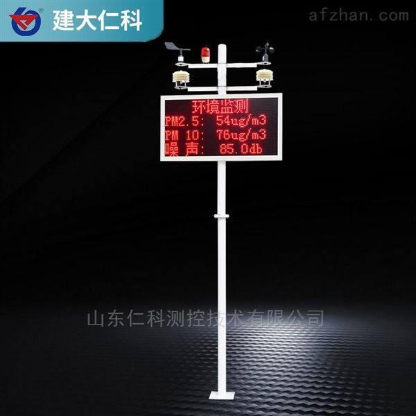 建大仁科 工地用扬尘在线环境噪声监测仪