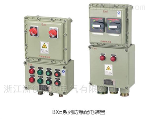电伴热防爆配电箱