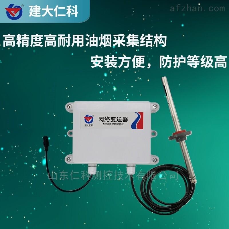 建大仁科 油烟监测设备 油烟检测仪