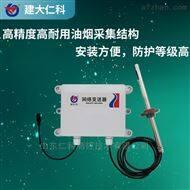 RS-LB-*-FL建大仁科 油烟监测设备 油烟检测仪