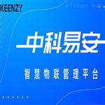 Keenzy Iot Platform智慧物联管理平台