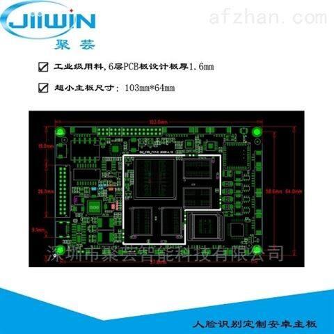 深圳厂家瑞芯微3288紧凑人脸识别安卓主板