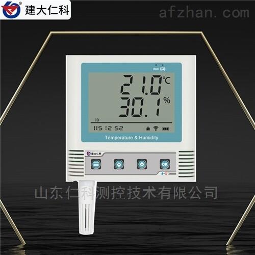 建大仁科 温湿度传感器 冷链自动记录仪