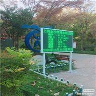 BYQL-Z景区公园大屏幕噪音环境监测系统价格