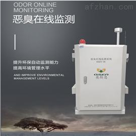 BYQL-OU在线恶臭浓度监测系统CCEP认证产品
