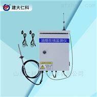 RS-LB-200建大仁科 油烟在线监测仪 油烟监控仪