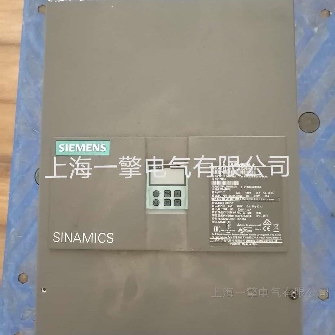 西门子6RA8013-6DV62-0AA0维修
