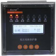 ALP220-25上海安科瑞低压线路保护器