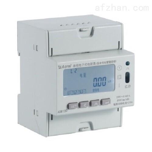 一进三出宿舍电表 照明插座空调分路控制