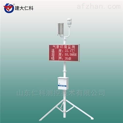 建大仁科 微型气象站