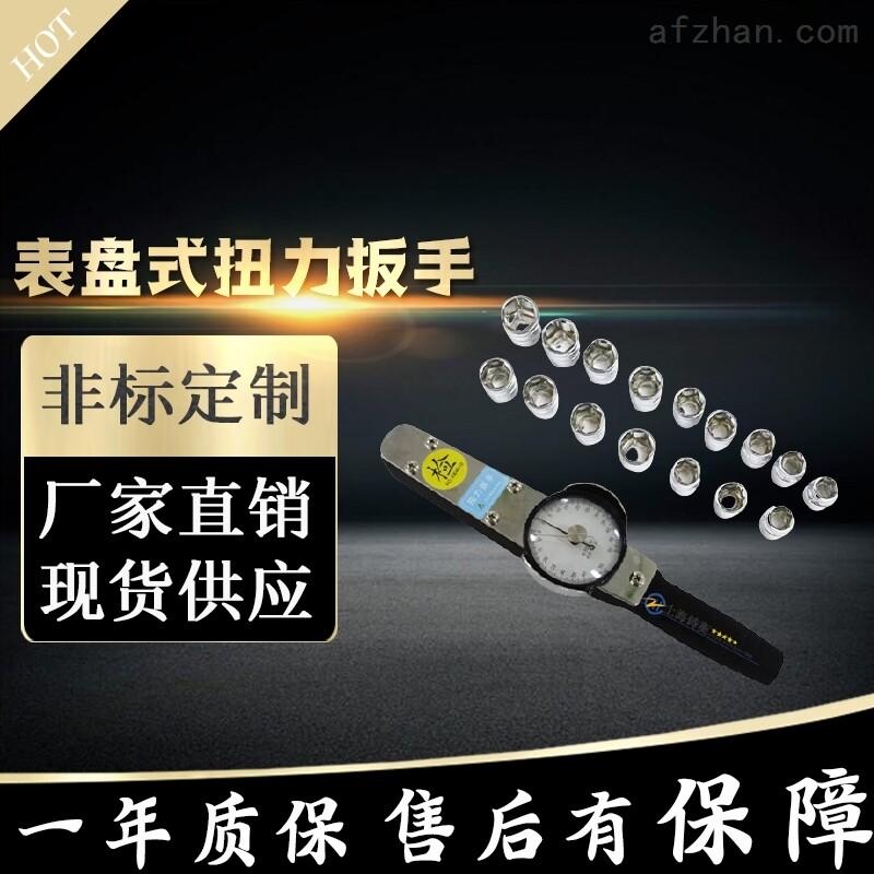 钟表式扭力扳手/带刻度扭力扳手厂家