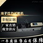 SGWS端子線束拉力試驗機500N 汽車拉力測量儀