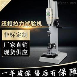纽扣拉力测试仪纽扣拉力测试仪生产商