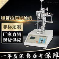 试验机上下限自由设定弹簧拉压试验机供应商