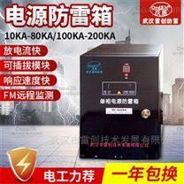 单相电源防雷箱OD-D40KA  20-40KA
