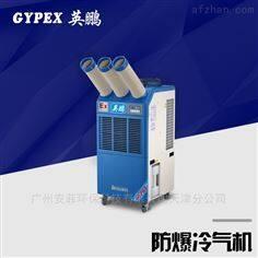 1p,1.5p,2p,3p,5p,8p,10p防爆冷气机