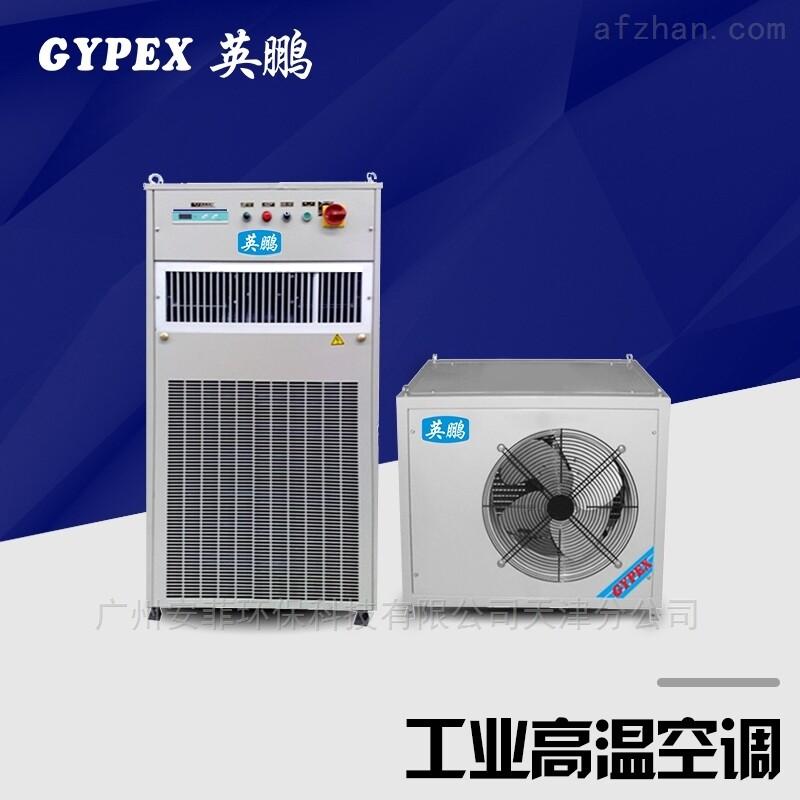 防爆空调 工业高温空调