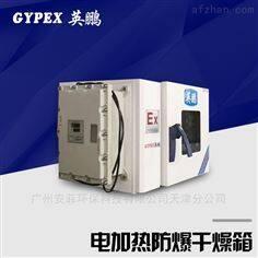 BYP-900GX-350A涂料厂防爆干燥箱