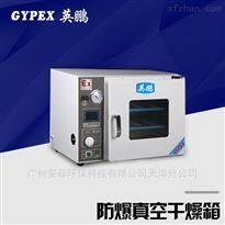 BYP-070GX-3ZK工业车间生产防爆烘箱