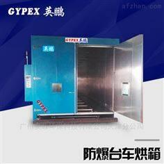 BYP-900GX-TC宣城防爆烘箱干燥箱