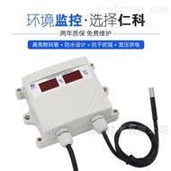 RS-WD-*建大仁科 壁挂王字壳单温度传感器