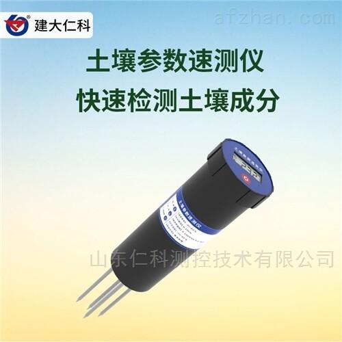 建大仁科 土壤速测仪传感器