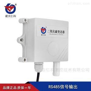 RS-CO2-建大仁科 二氧化碳传感器变送器