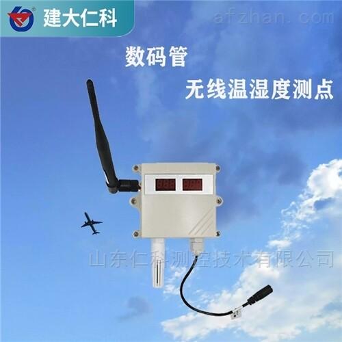 数码管壁挂无线温湿度测点