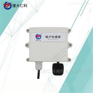 RS-ZS-*建大仁科 噪声监测