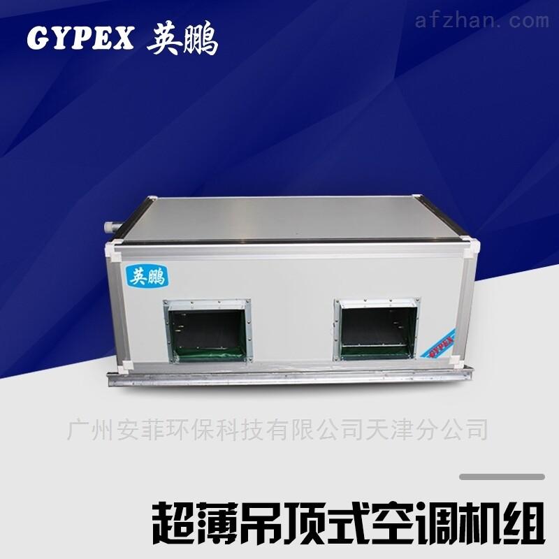 滁州吊顶式防爆空调机组