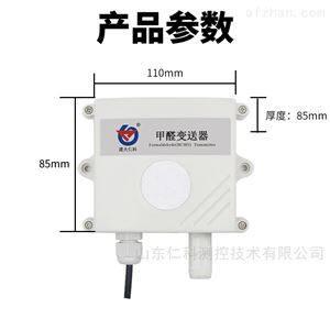 RS-CH2O-建大仁科 甲醛变送器传感器