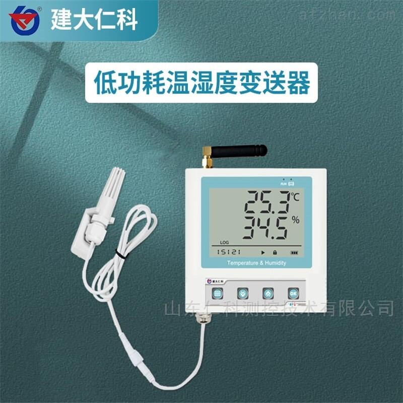 建大仁科 温湿度变送器高精度自动记录仪