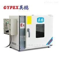 BYP-070GX-25GW大學實驗室電熱鼓風防爆干燥箱