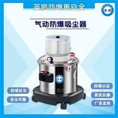 EXP1-10YP-30L安徽铸造厂气动防爆吸尘器