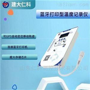 RS-YS-4G-LY建大仁科温湿度记录仪医疗器械冷链运输